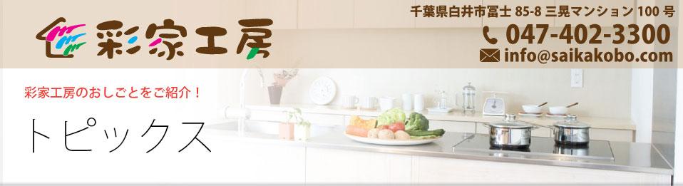 彩家工房株式会社 業務内容